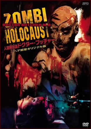 写真 DVD 2003年10月24日発売!  人間解剖島ドクター・ブッチャー &quot